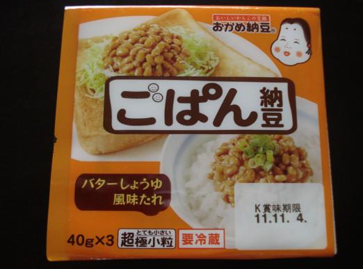 ごぱん納豆.jpg
